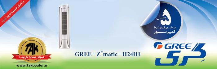 GREE-Z