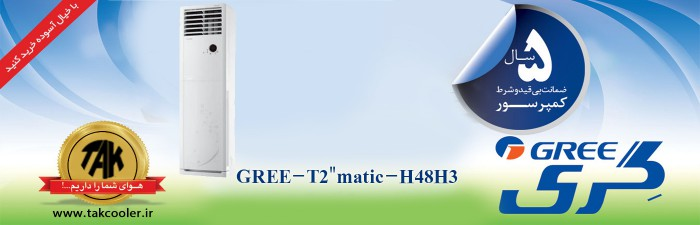 GREE-T2