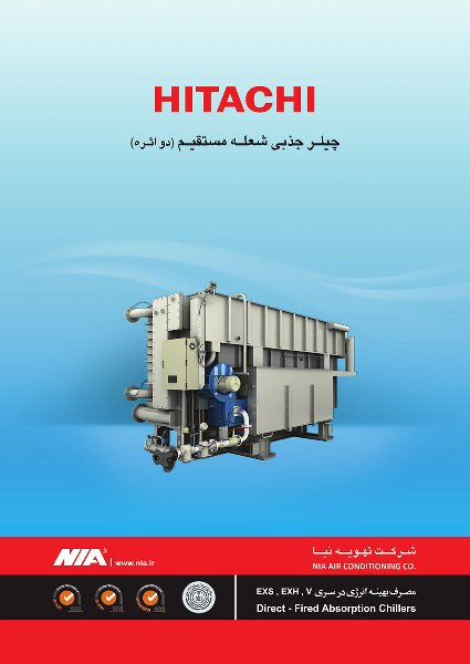 hitachi-absorption-chillers---.jpg